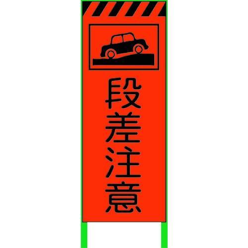 グリーンクロス グリーンクロス グリーンクロス 蛍光オレンジ高輝度 工事看板 段差注意 1102103501 期間限定 ポイント10倍 0d4