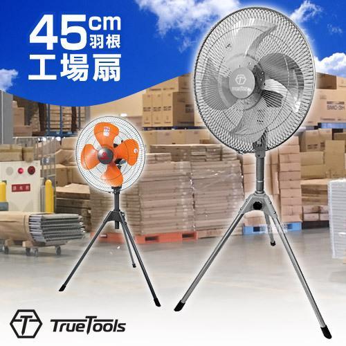 工場扇 業務用扇風機 45cm 三脚型 工場扇風機 工場用扇風機 大型 期間限定特別価格 TrueTools 首振り 日本最大級の品揃え TRTO-K450S アルミ