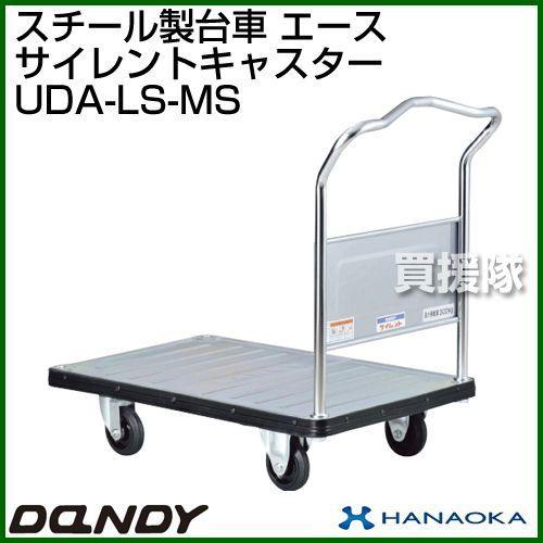ダンディハンドトラック ライトカー エース メタルサイレントキャスター仕様 UDA-LS-MS 花岡車輌