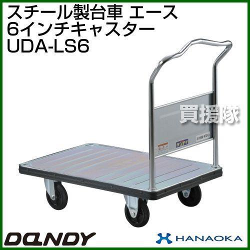 ダンディハンドトラック ライトカー エース UDA-LS6 花岡車輌