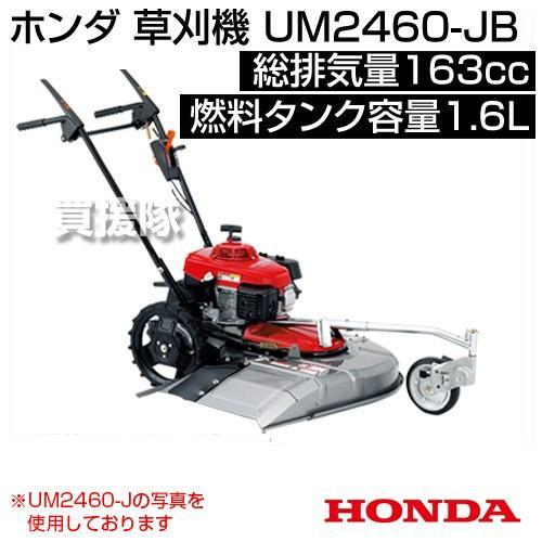 ホンダ 自走式草刈機 HST/ブレーキ搭載タイプ UM2460-JB 163cc