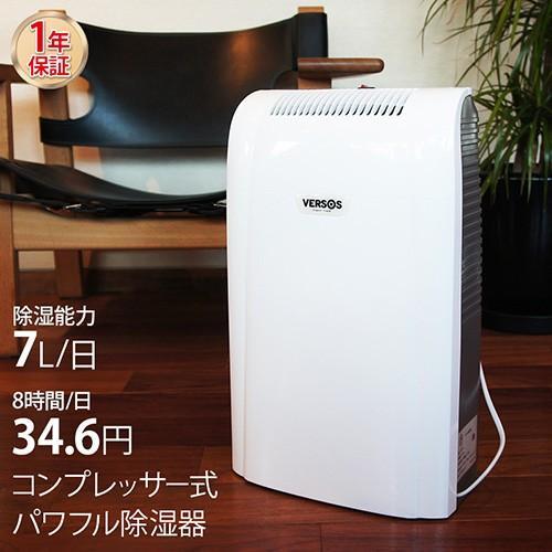 除湿機 コンプレッサー式 日本産 パワフル ギフト 除湿器 コンパクト 空気清浄 湿気対策 部屋干し ベルソス 強力