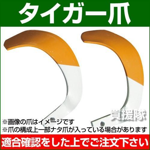 耕うん爪 タイガー爪 2-168T 32本