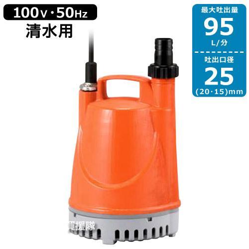 工進 水中ポンプ 50Hz YK-525 口径:25mm/電圧:AC-100V/出力:180W
