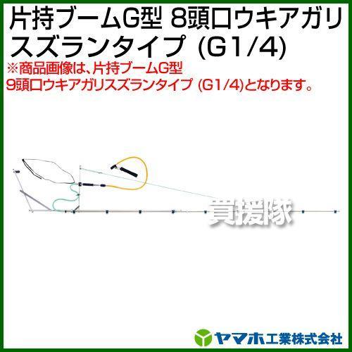 ヤマホ 片持ブームG型8頭口ウキアガリスズランタイプ 動噴用噴口