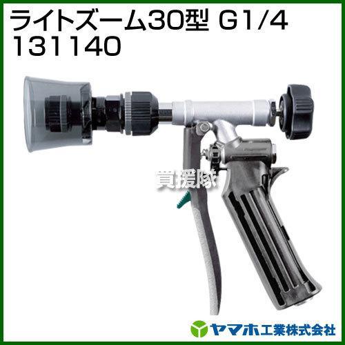 ヤマホ ライトズーム30型 G1/4 131140