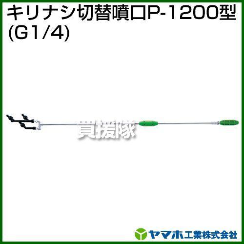 ヤマホ キリナシ切替噴ロP-1200型 動噴用噴口