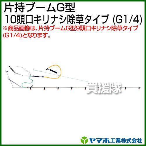 ヤマホ 片持ブームG型10頭口キリナシ除草タイプ 動噴用噴口