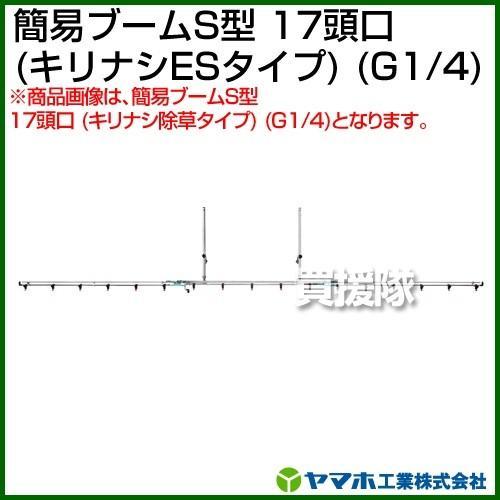 ヤマホ工業 簡易ブームS型 17頭口 キリナシESタイプ G1/4 142255