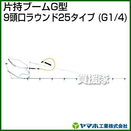 ヤマホ 片持ブームG型9頭口ラウンド25タイプ 動噴用噴口