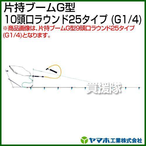 ヤマホ 片持ブームG型10頭口ラウンド25タイプ 動噴用噴口