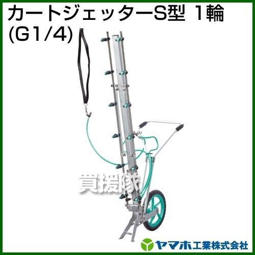 ヤマホ工業 カートジェッターS型1輪 G1/4 191363