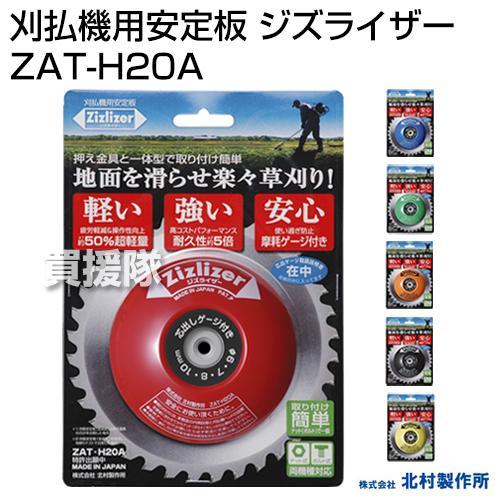 刈払機用安定板 超目玉 ジズライザー ZAT-H20A 直営ストア