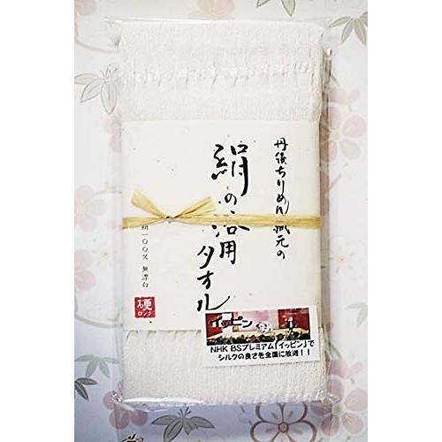 【NHKイッピンで紹介!】丹後ちりめん織元の絹の浴用タオル 120cm