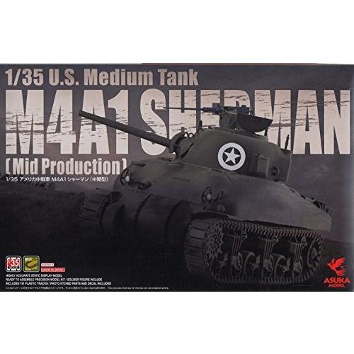 アスカモデル 1/35 アメリカ軍 中戦車 M4A1シャーマン (中期型) プラモデル 35-010