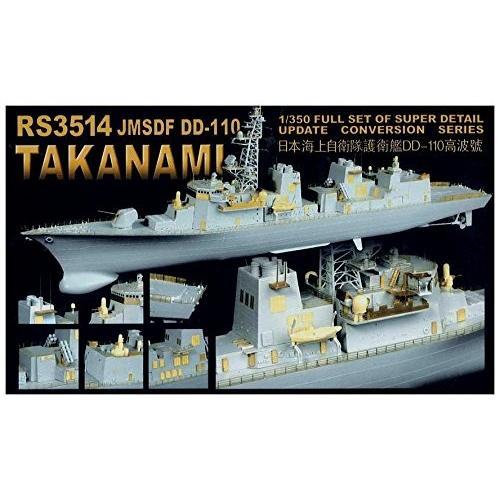 上海ライオンロア 1/350 パーツセット 海上自衛隊 護衛艦 たかなみ用 PIT用 RS3514
