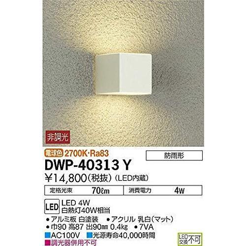 大光電機(DAIKO) LEDアウトドアライト (LED内蔵) LED 4W 電球色 2700K DWP-40313Y