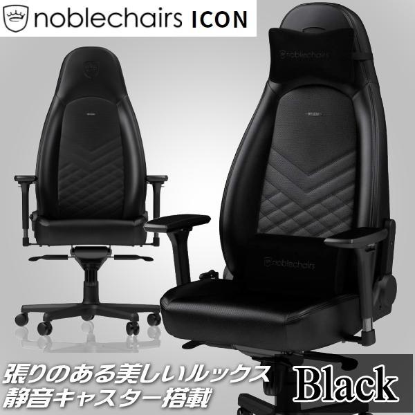 ゲーミングチェア noblechairs ICON ブラック アーキサイト NBL-ICN-PU-BLA-SGL アームレスト アルミニウム素材 送料無料