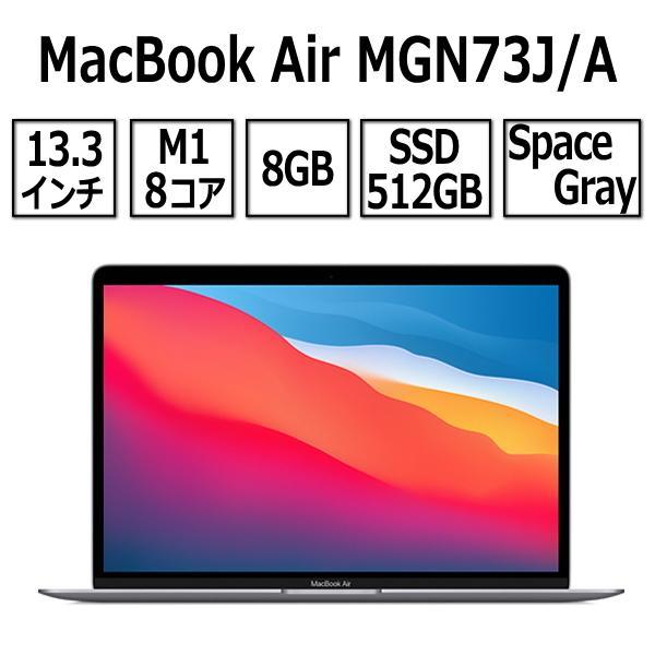2020年11月17日発売モデル Apple MacBook Air 13.3型 M1チップ 8コア SSD 512GB メモリ8GB 13.3型 スペースグレイ MGN73J/A Retinaディスプレイ