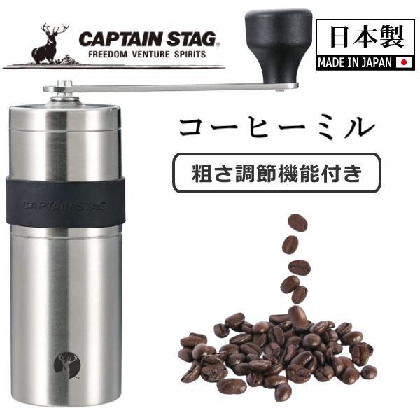 パール金属 PEARL METAL キャプテンスタッグ 日本製 コーヒーミル セラミック刃 ハンディータイプ Sサイズ 18-8 ステンレス製 UW-3501|try3