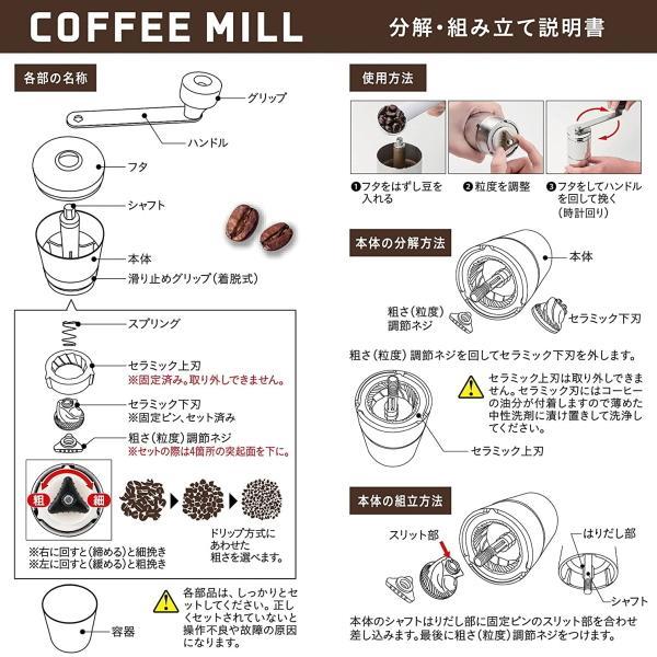 パール金属 PEARL METAL キャプテンスタッグ 日本製 コーヒーミル セラミック刃 ハンディータイプ Sサイズ 18-8 ステンレス製 UW-3501|try3|03
