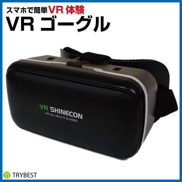 VRゴーグル iPhone Android 3D 動画 バーチャル VR SHINECON 3D眼鏡 送料無料 trybest-biz