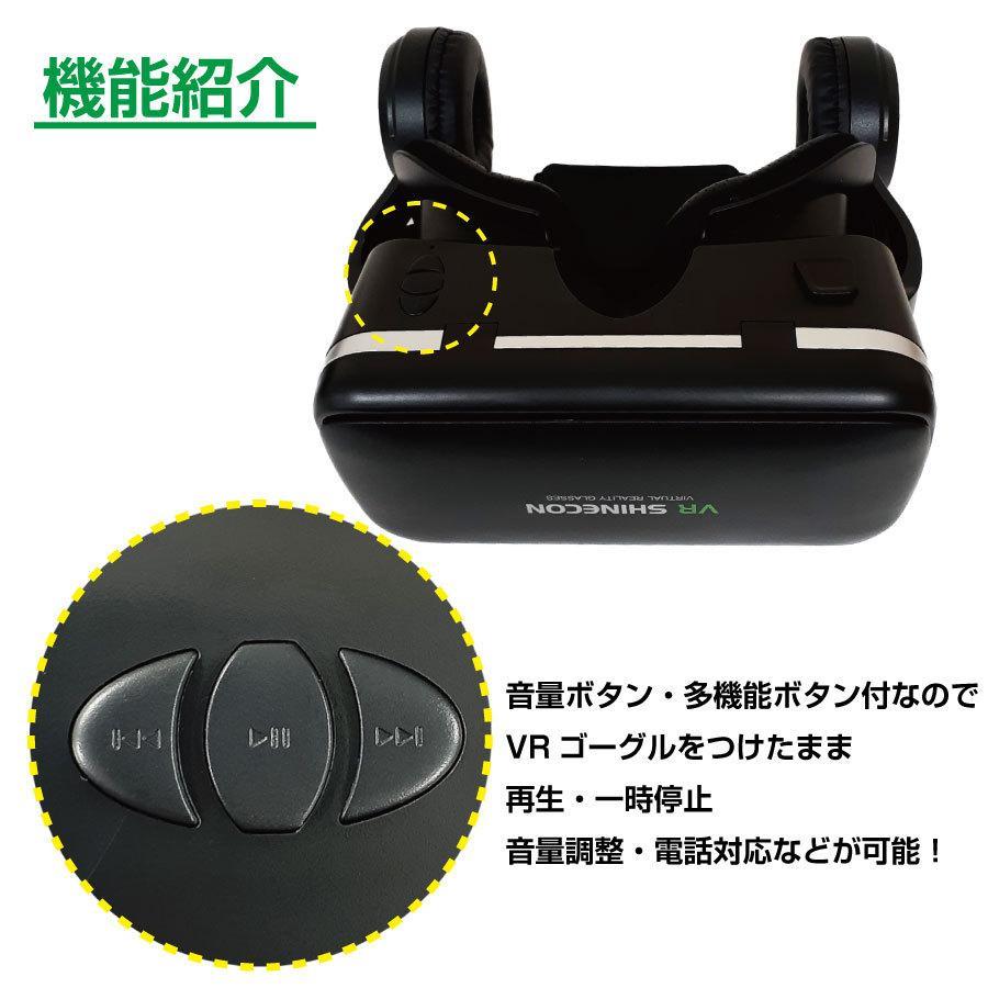 VRゴーグル iPhone Android ヘッドフォン付き 3D 動画 バーチャル VR SHINECON 3D眼鏡 送料無料|trybest-biz|05