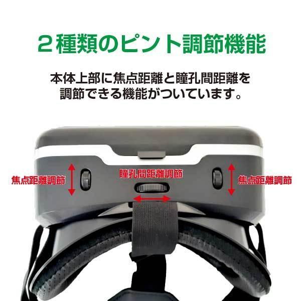 VRゴーグル iPhone Android ヘッドフォン付き 3D 動画 バーチャル VR SHINECON 3D眼鏡 送料無料|trybest-biz|06