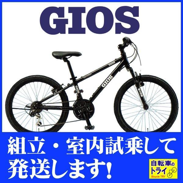 【キャッシュレス5%還元対象店】GIOS(ジオス) 子供自転車 GENOVA 黒 24インチ【完全組立済自転車】