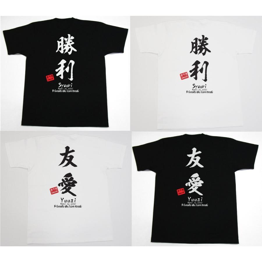 文字 2 かっこいい 漢字