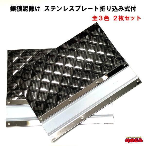 銀狼泥除け4mm 600mm×450mm ステンレスプレート折り込み式付 2枚セット|ts-nakamura