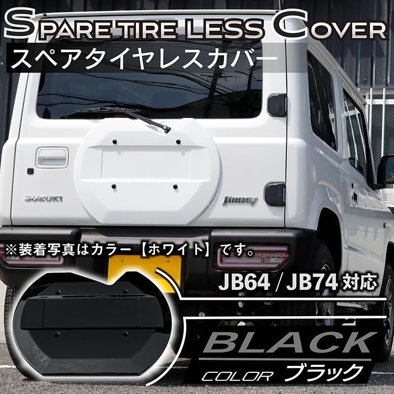 新型ジムニーJB64/ジムニーシエラJB74 リアスペアタイヤレスカバー(リアゲートカバー)【ブラック】 ロゴプレート貼付タイプ|tscoltd2007s