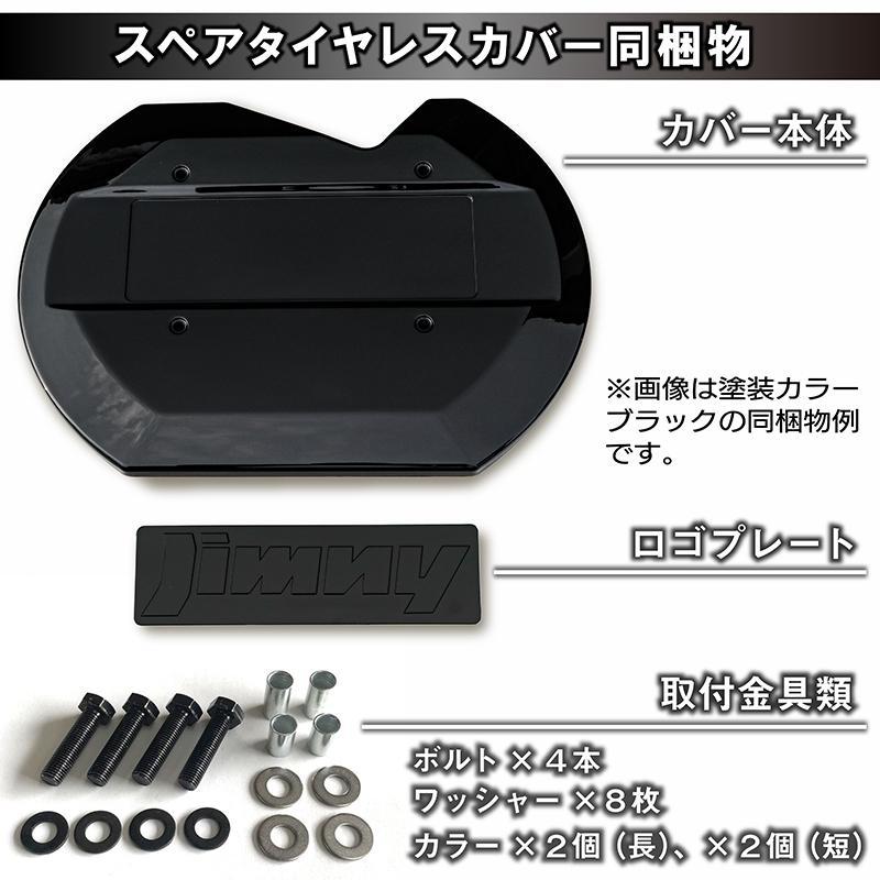 新型ジムニーJB64/ジムニーシエラJB74 リアスペアタイヤレスカバー(リアゲートカバー)【ブラック】 ロゴプレート貼付タイプ|tscoltd2007s|03