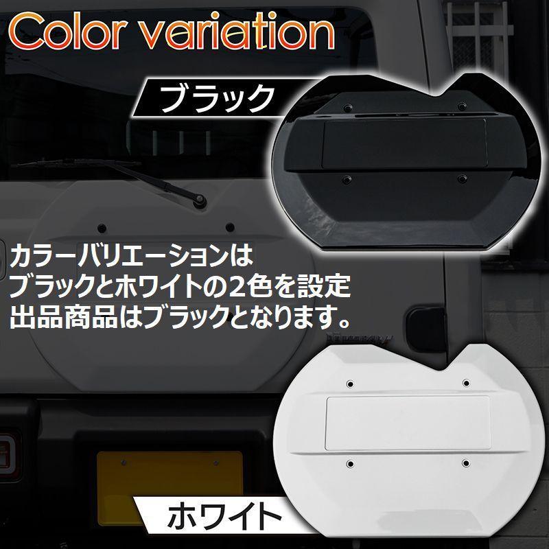 新型ジムニーJB64/ジムニーシエラJB74 リアスペアタイヤレスカバー(リアゲートカバー)【ブラック】 ロゴプレート貼付タイプ|tscoltd2007s|04