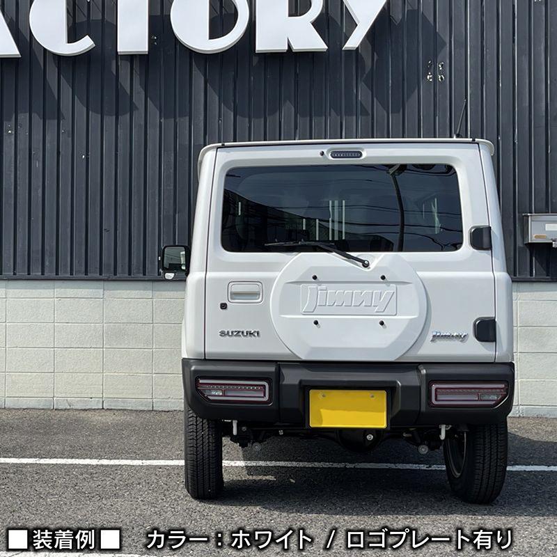 新型ジムニーJB64/ジムニーシエラJB74 リアスペアタイヤレスカバー(リアゲートカバー)【ブラック】 ロゴプレート貼付タイプ|tscoltd2007s|09