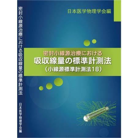 密封小線源治療における吸収線量の標準計測法 小線源標準計測法18 ...