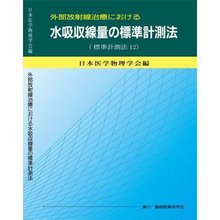 外部放射線治療における水吸収線量の標準計測法 標準計測法12 ...