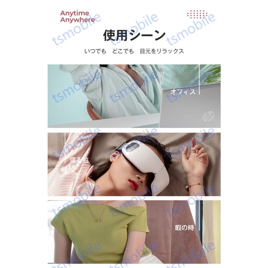 アイマッサージャー 目元マッサージャー 目のマッサージ機 ホットアイマスク マッサージ器 眼精疲労 近視 視力回復トレニングしている方へオススメ|tsmobile|20
