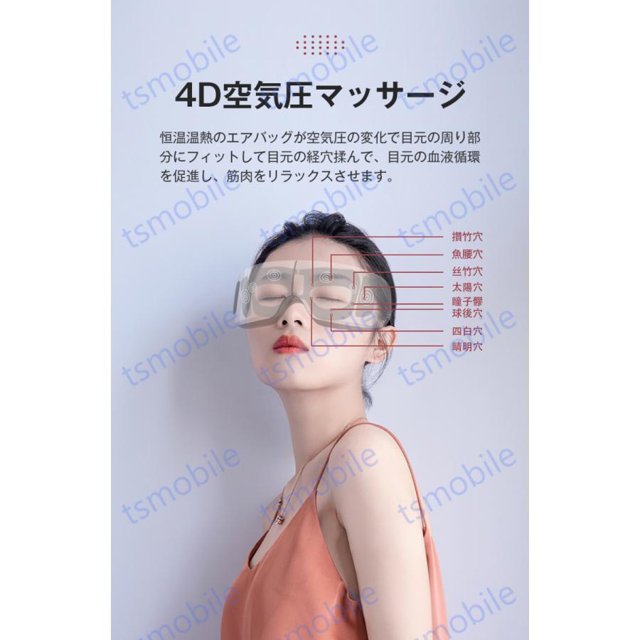 アイマッサージャー 目元マッサージャー 目のマッサージ機 ホットアイマスク マッサージ器 眼精疲労 近視 視力回復トレニングしている方へオススメ|tsmobile|04