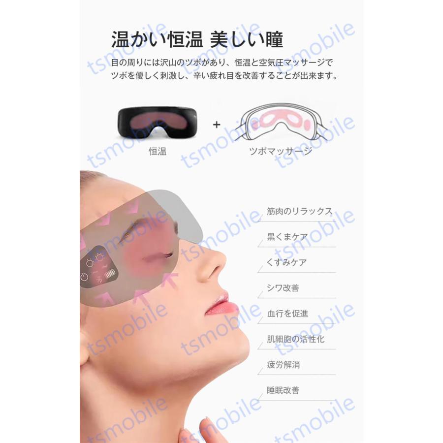 アイマッサージャー 目元マッサージャー 目のマッサージ機 ホットアイマスク マッサージ器 眼精疲労 近視 視力回復トレニングしている方へオススメ|tsmobile|05