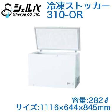 ●シェルパ 業務用 冷凍ストッカー(冷凍庫) オープンタイプ ORシリーズ 容量282L 310-OR