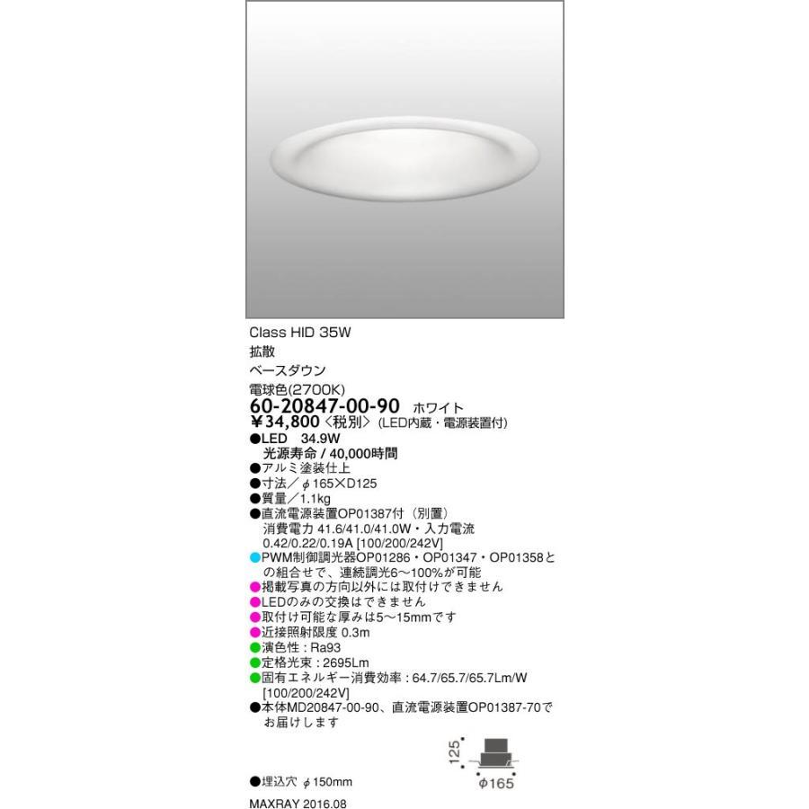 マックスレイ 照明器具 照明器具 照明器具 基礎照明 LEDダウンライト φ150 拡散 HID20Wクラス 電球色(2700K) 連続調光 60-20847-00-90 ba8