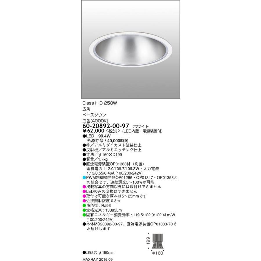 マックスレイ 照明器具 基礎照明 LEDベースダウンライト φ150 広角 HID250Wクラス 白色(4000K) 連続調光 60-20892-00-97