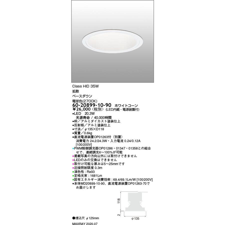 マックスレイ 照明器具 照明器具 照明器具 基礎照明 LEDベースダウンライト φ125 拡散 HID35Wクラス 電球色(2700K) 連続調光 60-20899-10-90 9ec