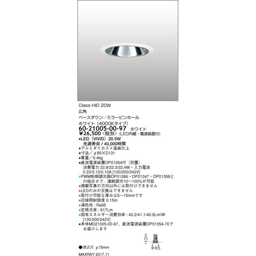 マックスレイ 基礎照明 CYGNUS φ75 LEDベースダウンライト 高出力 ミラーピンホール ミラーピンホール ミラーピンホール 広角 HID20Wクラス ホワイト(4000K) 連続調光 60-21005-00-97 4f0