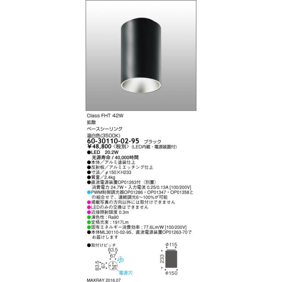マックスレイ マックスレイ 照明器具 基礎照明 LEDシーリングライト FHT42Wクラス 拡散 温白色(3500K) 連続調光 60-30110-02-95