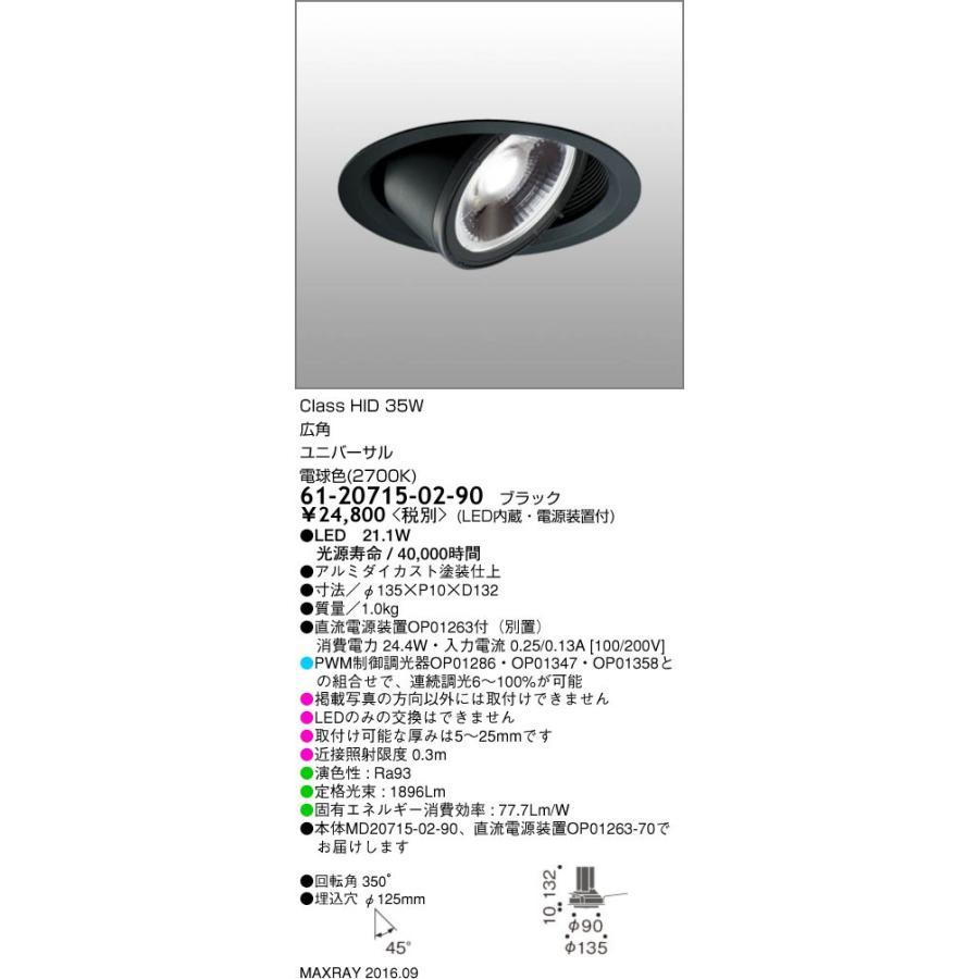 マックスレイ 照明器具 基礎照明 GEMINI-M LEDユニバーサルダウンライト φ125 広角 浅型 HID35Wクラス 電球色(2700K) 連続調光 61-20715-02-90