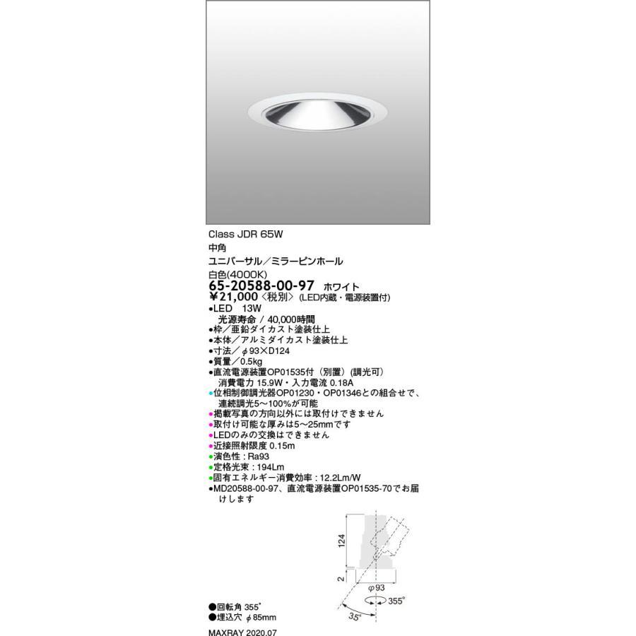 マックスレイ 照明器具 基礎照明 INFIT INFIT INFIT LEDユニバーサルダウンライト φ85 ミラーピンホール 中角 JDR65Wクラス 白色(4000K) 連続調光 65-20588-00-97 4cb