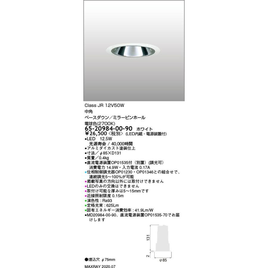 マックスレイ 基礎照明 CYGNUS φ75 LEDベースダウンライト 低出力タイプ ミラーピンホール 中角 JR12V50Wクラス 電球色(2700K) 連続調光 65-20984-00-90