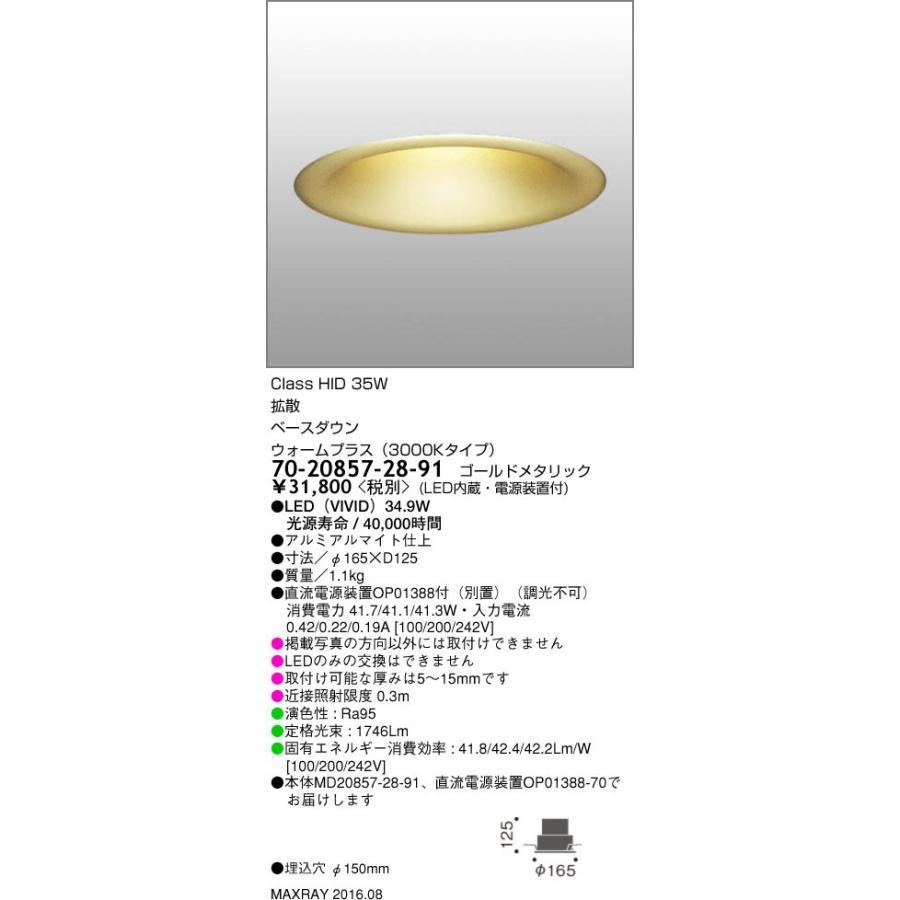 マックスレイ 照明器具 基礎照明 LEDダウンライト φ150 拡散 HID20Wクラス ウォームプラス(3000Kタイプ) 非調光 70-20857-28-91